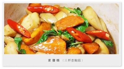 【粉多健康吃】蔬食料理食譜大募集 托邦 烏
