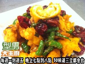 【粉多健康吃】蔬食料理食譜大募集 Linda Lin
