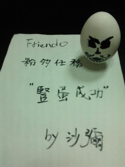 【粉多限時任務】端午節立蛋大挑戰 彌 沙