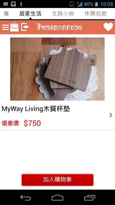 【Funshopping購物樂】去你的悶!Fun出宣言 Chungfong Wang