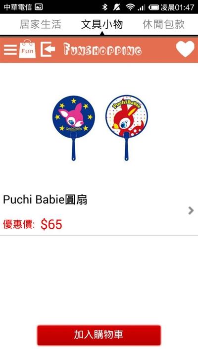 【Funshopping購物樂】去你的悶!Fun出宣言 Lien Pao