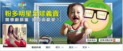 【粉多明星足球義賣】關懷顱顏童 換封面獻愛! Abby Wang