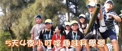 【小孩Fun暑假】2014夏令營大募集 雅欣 張