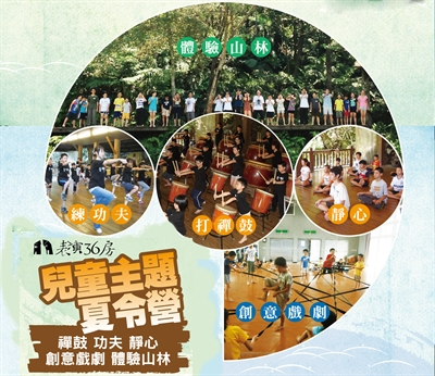 【小孩Fun暑假】2014夏令營大募集 燕子 林