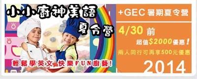 【小孩Fun暑假】2014夏令營大募集 Kimy Lai
