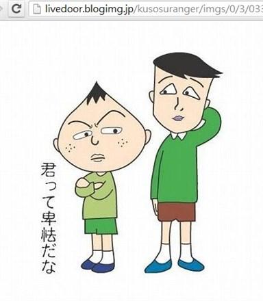 【粉多動漫】最不想跟他當捧油的漫畫人物 Young Meme