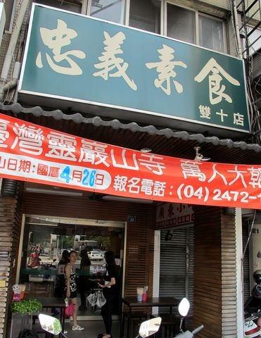【粉多美食懶人包】美味素食餐廳推薦 Kimy Lai