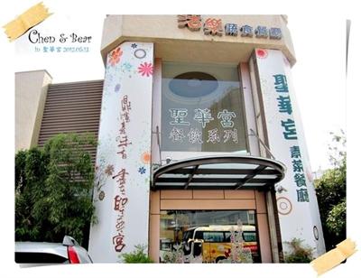 【粉多美食懶人包】美味素食餐廳推薦 A Chu Lin