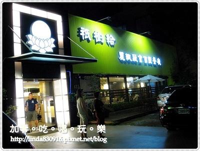 【粉多美食懶人包】美味素食餐廳推薦 黃 國鑫