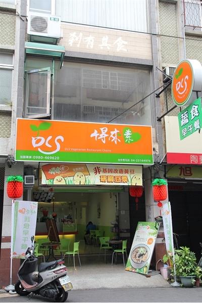【粉多美食懶人包】美味素食餐廳推薦 Roro Ba