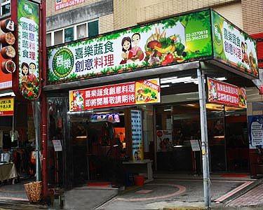 【粉多美食懶人包】美味素食餐廳推薦 語直 李