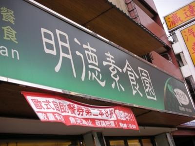 【粉多美食懶人包】美味素食餐廳推薦 黃冠菱
