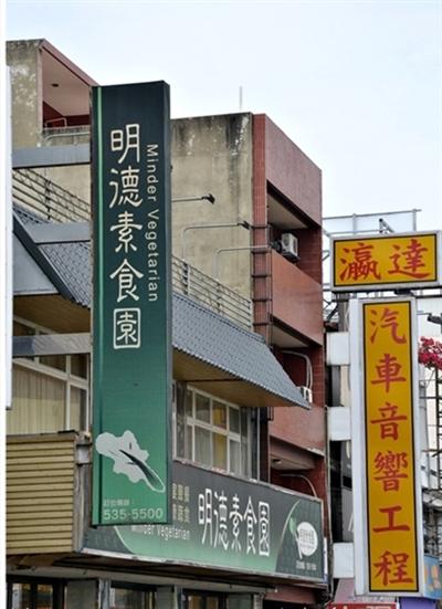 【粉多美食懶人包】美味素食餐廳推薦 胡 燕倫