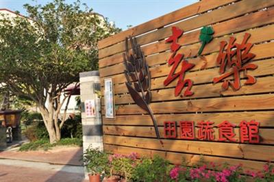 【粉多美食懶人包】美味素食餐廳推薦 Ya Mei Chang