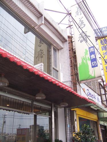 【粉多美食懶人包】美味素食餐廳推薦 張 真蓉