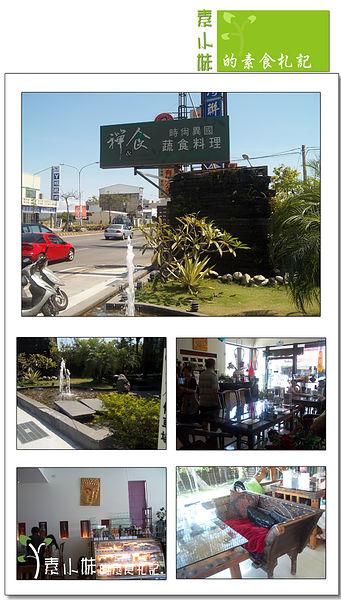 【粉多美食懶人包】美味素食餐廳推薦 佳靜 郭