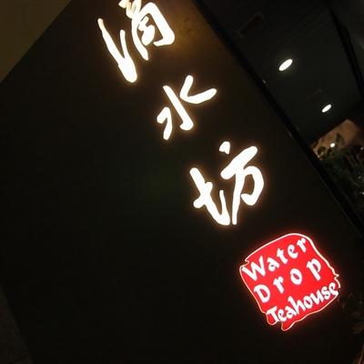 【粉多美食懶人包】美味素食餐廳推薦 玉 廖