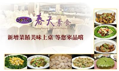 【粉多美食懶人包】美味素食餐廳推薦 Mi Chen