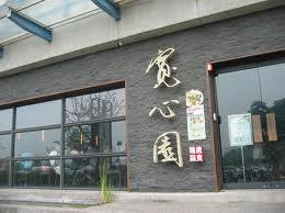 【粉多美食懶人包】美味素食餐廳推薦 彥志 李