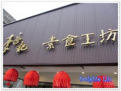 【粉多美食懶人包】美味素食餐廳推薦 鄭佑祥