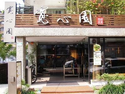 【粉多美食懶人包】美味素食餐廳推薦 Rui Shiang Wu