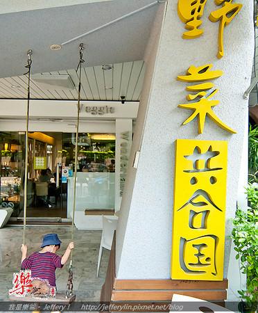 【粉多美食懶人包】美味素食餐廳推薦 陳宇輝