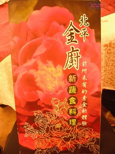 【粉多美食懶人包】美味素食餐廳推薦 素惠 洪