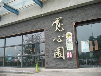 【粉多美食懶人包】美味素食餐廳推薦 范小芸