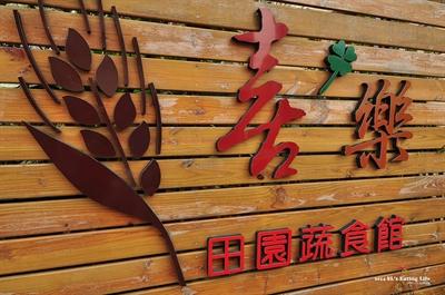 【粉多美食懶人包】美味素食餐廳推薦 凃文耀
