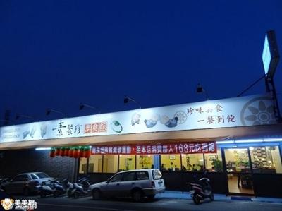 【粉多美食懶人包】美味素食餐廳推薦 汪亞萱