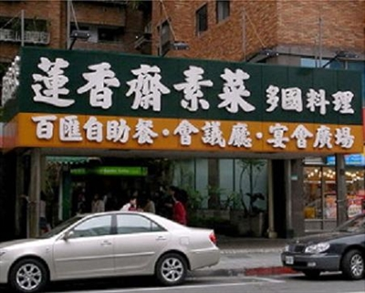 【粉多美食懶人包】美味素食餐廳推薦 季芳 莊