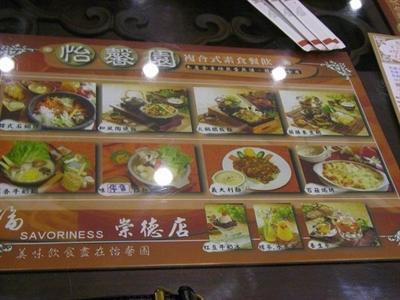 【粉多美食懶人包】美味素食餐廳推薦 偉 王