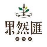 【粉多美食懶人包】美味素食餐廳推薦 FengFranco
