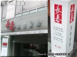 【粉多美食懶人包】美味素食餐廳推薦 Shih Kai Hung