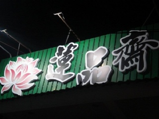 【粉多美食懶人包】美味素食餐廳推薦 鼎鈞 林