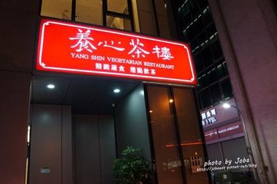 【粉多美食懶人包】美味素食餐廳推薦 Eva Huang