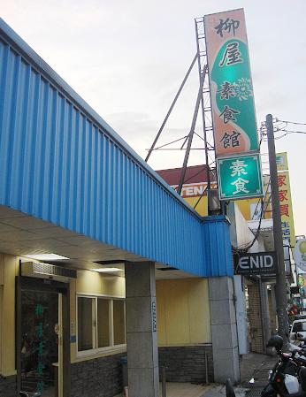 【粉多美食懶人包】美味素食餐廳推薦 Chu Flower