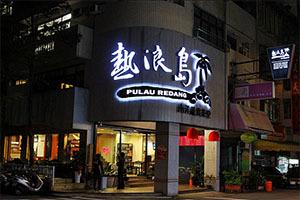 【粉多美食懶人包】美味素食餐廳推薦 PapayaTseng