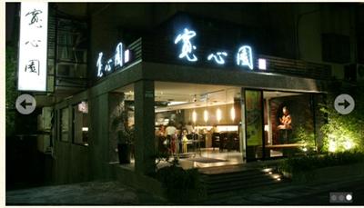 【粉多美食懶人包】美味素食餐廳推薦 華宇 林