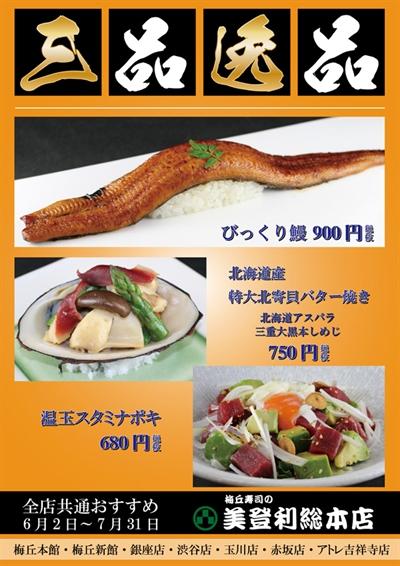 【粉多旅遊通】東京必吃美食大推薦 San Gw