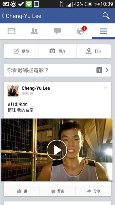 【Nike熱血應援團】#打出名堂,秀出你的熱血 Cheng-Yu Lee
