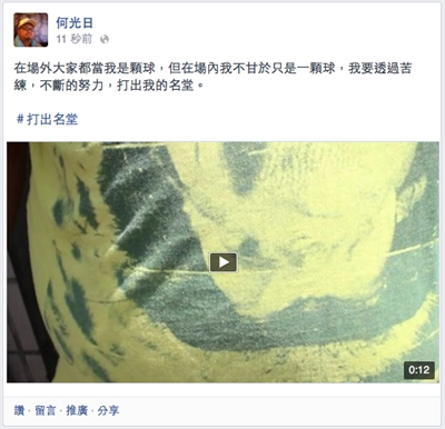 【Nike熱血應援團】#打出名堂,秀出你的熱血 HoKuangJih