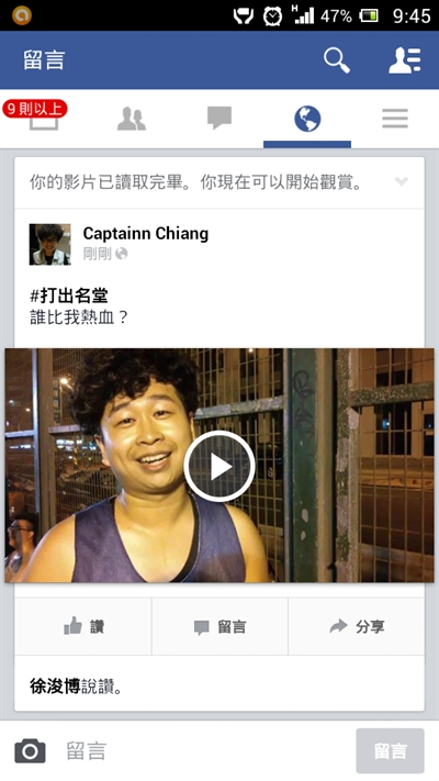 【Nike熱血應援團】#打出名堂,秀出你的熱血 Captainn Chiang