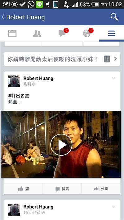 【Nike熱血應援團】#打出名堂,秀出你的熱血 Robert Huang