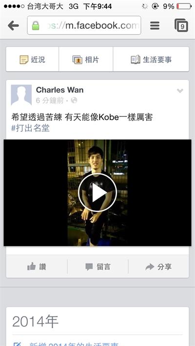 【Nike熱血應援團】#打出名堂,秀出你的熱血 Charles Wan