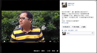【Nike熱血應援團】#打出名堂,秀出你的決心 Jerry Lin