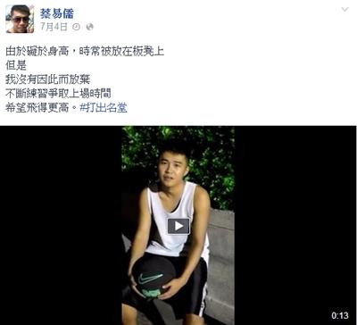 【Nike熱血應援團】#打出名堂,秀出你的決心 蔡易儒
