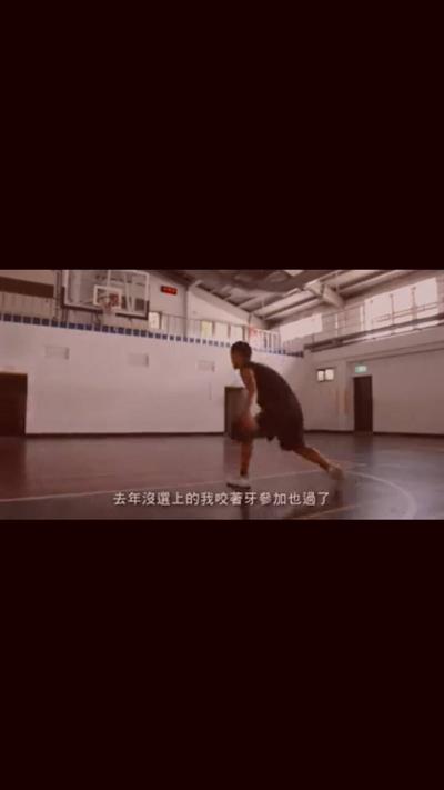 【Nike熱血應援團】#打出名堂,秀出你的決心 永鈞 高