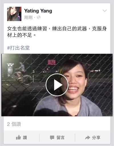 【Nike熱血應援團】#打出名堂,秀出你的決心 Yating Yang