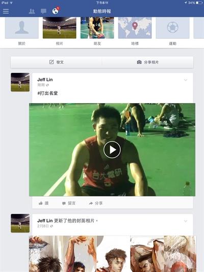 【Nike熱血應援團】#打出名堂,秀出你的決心 Jeff Lin